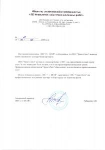 рекомендательное письмо от 213