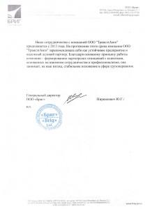 рекомендательное письмо от ООО Бриг