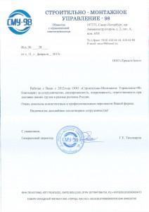 рекомендательное письмо от СМУ-98
